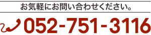 052-751-3116