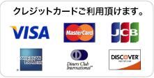 クレジットカードご利用頂けます
