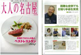 雑誌 大人の名古屋で日帰りレーザー手術が掲載されました